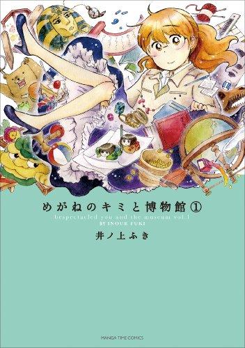 めがねのキミと博物館(1) (まんがタイムコミックス)