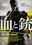 血と銃 BROTHERHOOD [DVD]