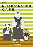 しろくまカフェ〜七夕だよ!笹に願いを!〜イベントDVD
