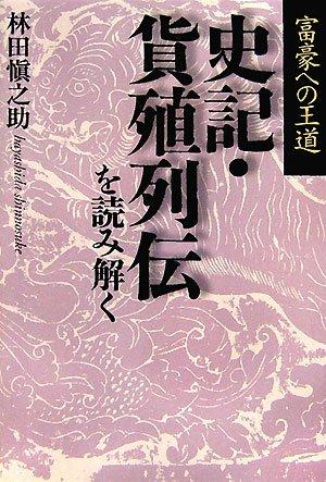富豪への王道 史記・貨殖列伝を読み解くの詳細を見る