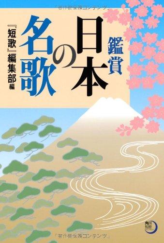 角川短歌ライブラリー 鑑賞 日本の名歌の詳細を見る