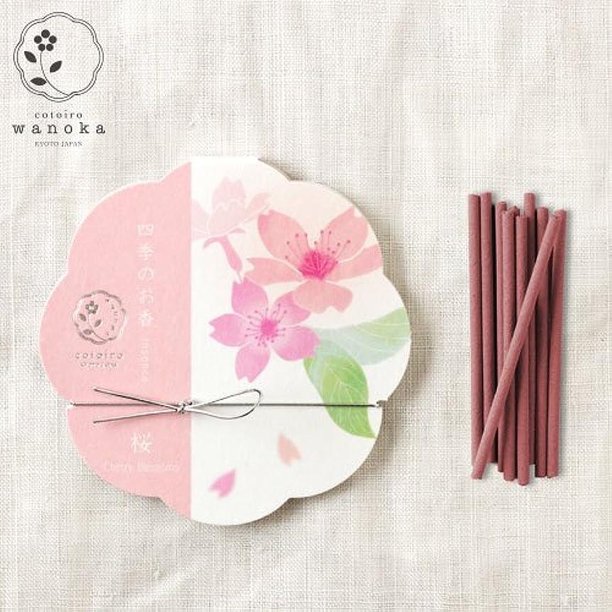 滞在明確にへこみwanoka四季のお香(インセンス)桜《桜をイメージした甘い香り》ART LABIncense stick