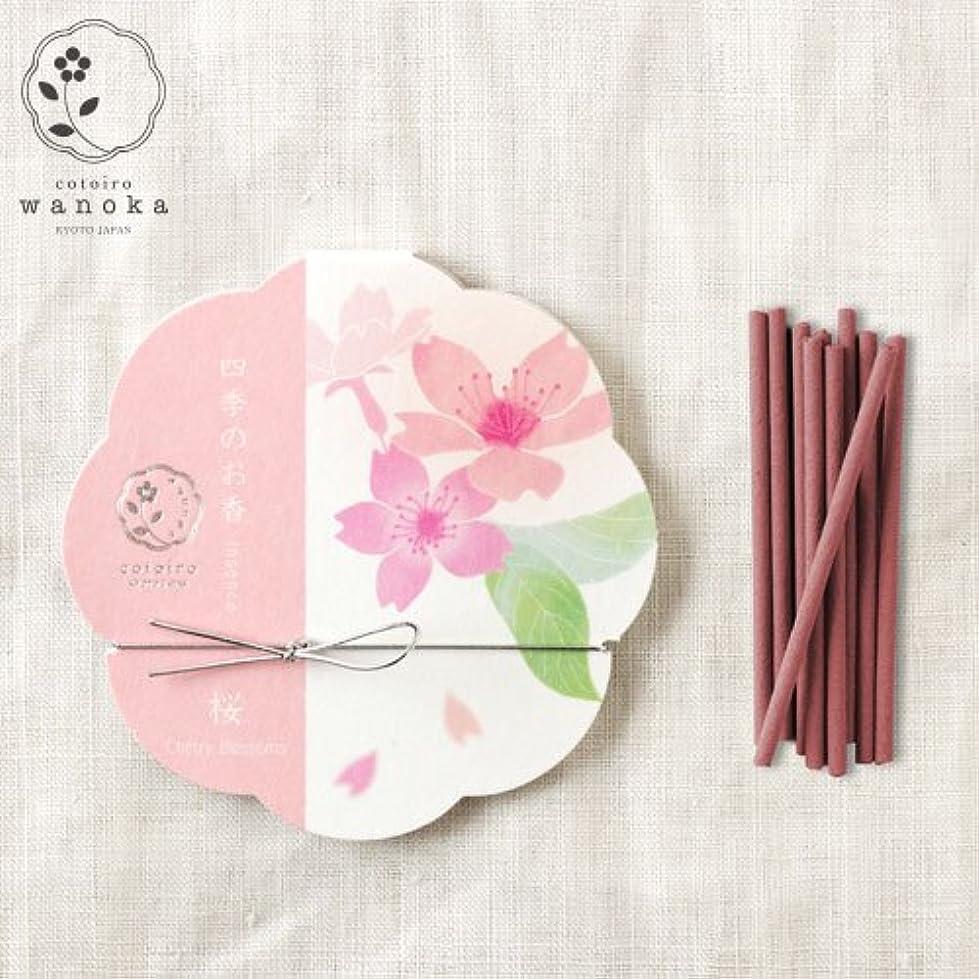 認証スリラー側面wanoka四季のお香(インセンス)桜《桜をイメージした甘い香り》ART LABIncense stick