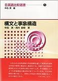 構文と事象構造 日英語比較選書(5)