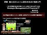 IT戦略論 図解 ITエンジニアのための新IT会計システム設計の基本と実践入門 戦略論シリーズⅩ GLOBAL COMPETITIVE SKILL OF STRATEGIC MANAGEMENT