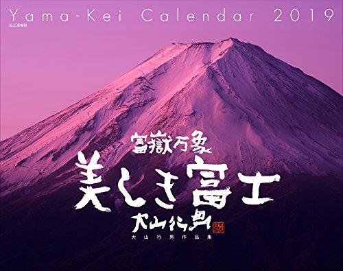 カレンダー2019 富嶽万象 美しき富士 大山行男作品集 (ヤマケイカレンダー2019)