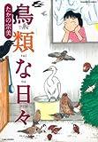 鳥類な日々 (バンブーコミックス 4コマセレクション)