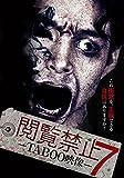 閲覧禁止7 -TABOO映像-[DVD]