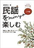 民謡を楽しむ 入門編(CD付)