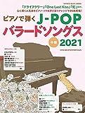 ピアノで弾くJ-POPバラードソングス 2021 (シンコー・ミュージックMOOK)