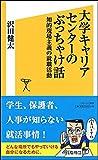 大学キャリアセンターのぶっちゃけ話 (ソフトバンク新書)