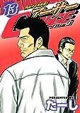熱血中古車屋魂!! アーサーGARAGE(13) (ヤングマガジンコミックス)