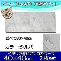 オシャレ大理石ペットひんやりマット可愛いニャンコ(カラー:シルバー) 40×40cm 2枚セット peti charman