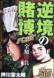 逆境の賭博ベット全額勝負 (バンブー・コミックス)