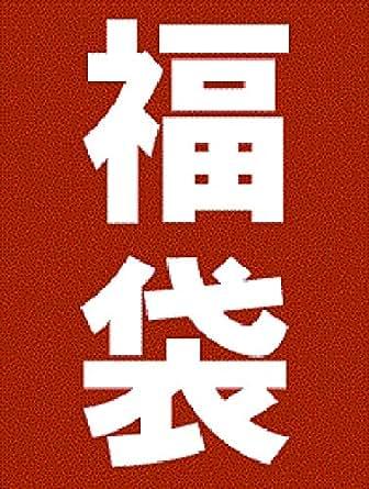 [グッチ] GUCCI 2018年限定レディース福袋 (アウトレット品)