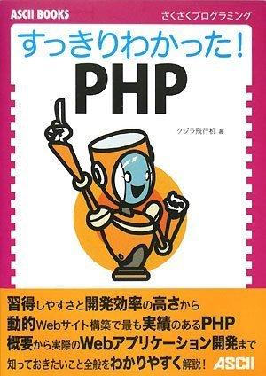 すっきりわかった! PHP (ASCII BOOKS)の詳細を見る