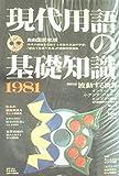 現代用語の基礎知識〈1981年版〉 (1981年)