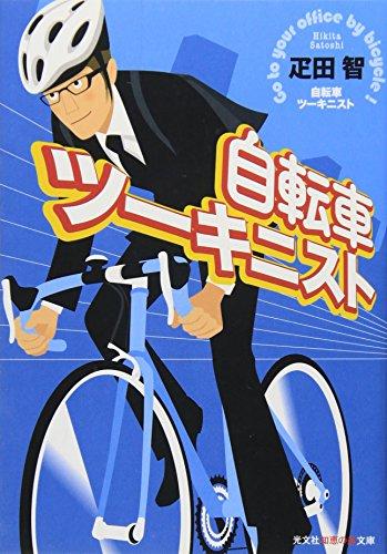 自転車ツーキニスト (知恵の森文庫)の詳細を見る