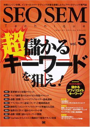 SEO SEM Technique Vol.5 [大型本] / SE編集部 (編集); 翔泳社 (刊)