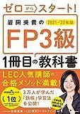 ゼロからスタート! 岩田美貴のFP3級1冊目の教科書 2021-2022年版
