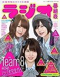 【Amazon.co.jp 限定】ラジオ番組表2019年春号(Amazon.co.jp限定表紙)