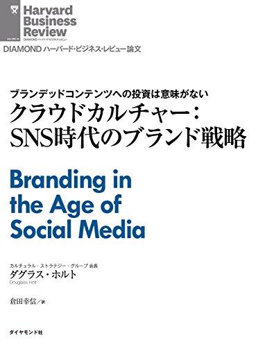 クラウドカルチャー:SNS時代のブランド戦略 DIAMOND ハーバード・ビジネス・レビュー論文の書影