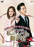 私のキライな翻訳官 DVD-BOX1[DVD]