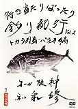 行き当たりばったり釣り紀行 Vol.1 トカラ列島・パラオ編 [レンタル落ち]