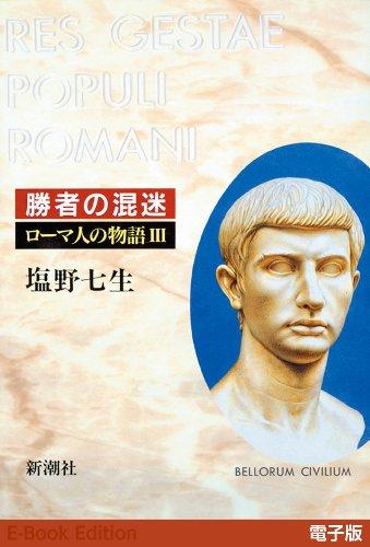 勝者の混迷──ローマ人の物語[電子版]IIIの詳細を見る
