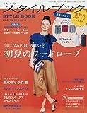 ミセスのスタイルブック 2016年 初夏号 [雑誌] 画像