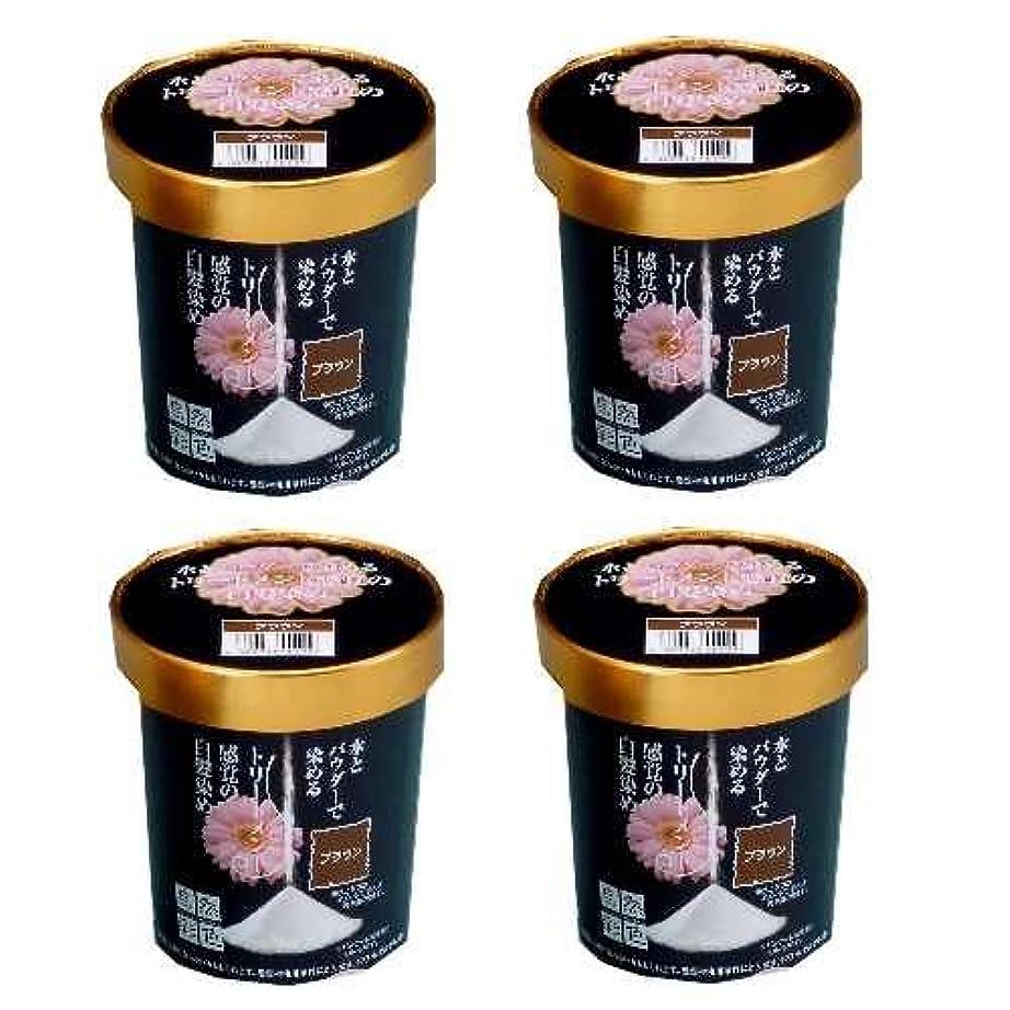前述の傑出したバーゲン自然彩色 ナチュラルブラウン 同色4個組