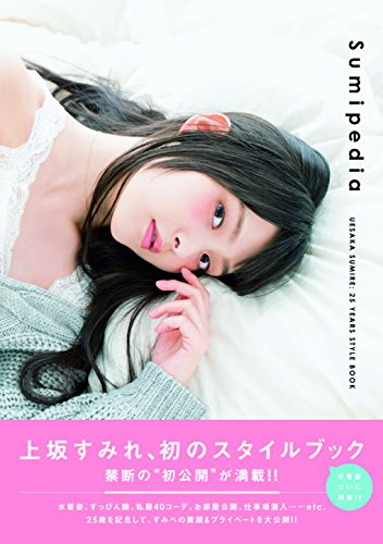 上坂すみれ 25YEARS STYLE BOOK Sumipedia