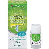 メニコン エピカクリア タンパク除去(ソフト用)2.5mL (コンタクトケア用品)