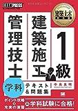 建築土木教科書 1級建築施工管理技士 学科 テキスト&問題集