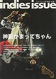 indies issue 58 特集:神聖かまってちゃん