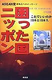 困った国ニッポン―これでいいのか日本と日本人 ASEAN発日本人へのメッセージ