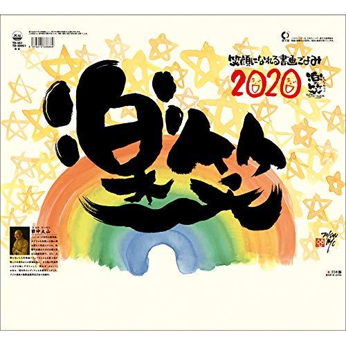 [画像:TD-30951 楽笑 ~笑顔になれる書画ごよみ~(2020年版カレンダー)]