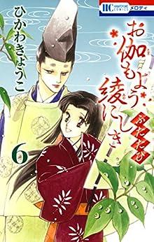 お伽もよう綾にしき ふたたび 6 (花とゆめコミックス)