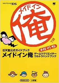 メイドイン俺―ゲームツクリエイターウルトラハンドブック 任天堂公 ...