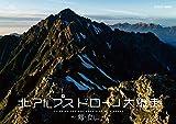 北アルプス ドローン大縦走 ~剱・立山~[Blu-ray/ブルーレイ]