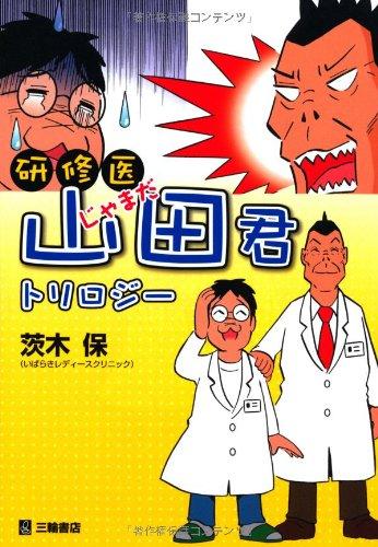 研修医山田(じゃまだ)君・トリロジーの詳細を見る