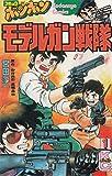 モデルガン戦隊(1) (コミックボンボンKC)