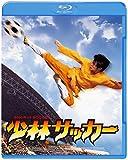 少林サッカー[Blu-ray/ブルーレイ]