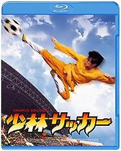 少林サッカー [Blu-ray]