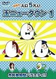 玉ニュータウン(通常版) [DVD]