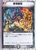 デュエルマスターズ 《邪魂創世》 DMC40-004 【呪文】