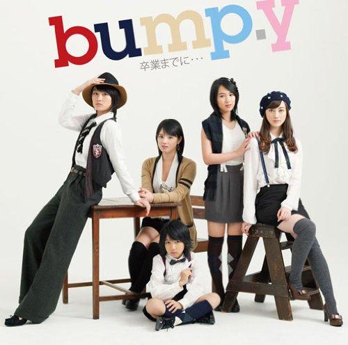 卒業までに・・・(初回生産限定盤A)(DVD付)