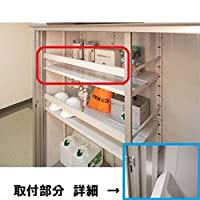 『防災用品入れのための専用オプション』 ヨド物置 エスモ落下防止バー 正面用 16L