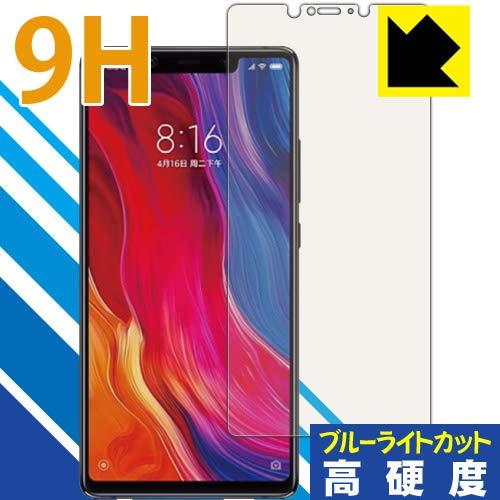 表面硬度9Hフィルムにブルーライトカットもプラス 9H高硬度[ブルーライトカット]保護フィルム Xiaomi Mi 8 SE 日本製