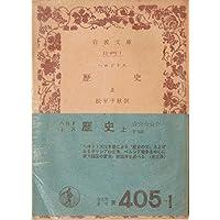 歴史〈上〉 (1971年) (岩波文庫)